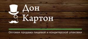 Дон Картон - оптовая продажа пищевой и кондитерской упаковки